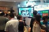 飞瑞斯实体零售商大数据分析成中国购物中心国际论坛亮点