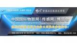 太川邀您参与2013中国国际物联网博览会