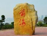 深圳达实融资租赁有限公司在前海注册成立