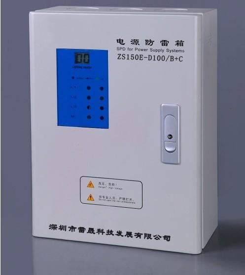 复合型防雷箱ZS150E-D100/B+C