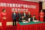"""""""智慧中国-浏阳河智慧低碳产城融合示范区""""项目正式签约"""