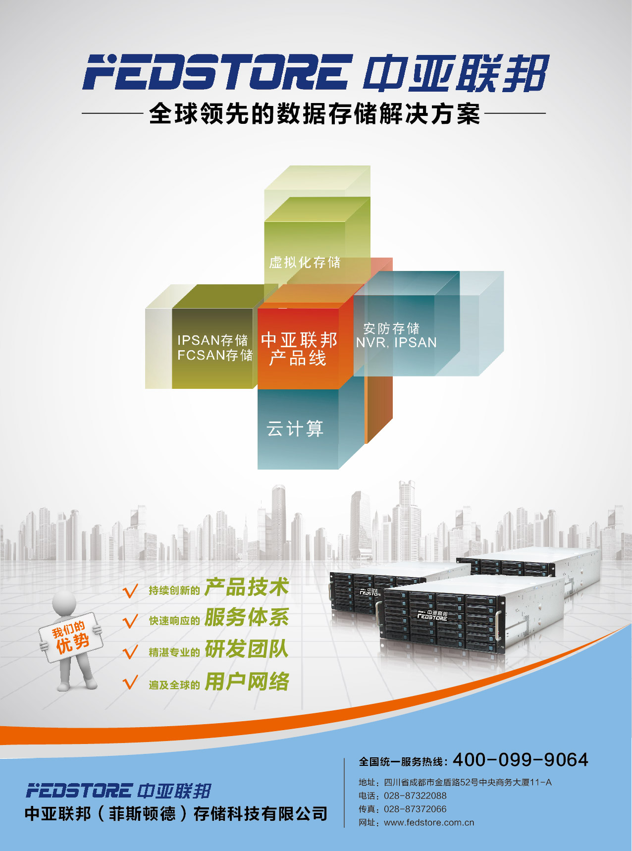 中亚联邦-磁盘阵列