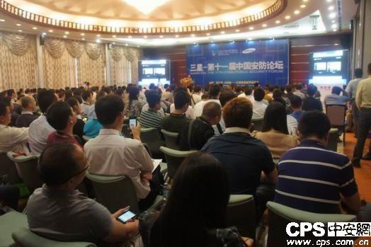 2013第十一届中国安防论坛完美落幕