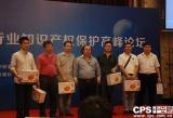 2013安防行业知识产权保护高峰论坛在深举行