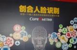 湖南创合人脸识别储物柜 带来行业大变革
