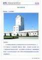 安普达(APD)产品应用案例——大北农集团!