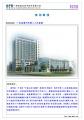 安普达(APD)产品应用案例——广东省惠州市第三人民医院高清视频系统!