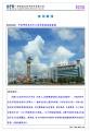 安普达(APD)产品应用案例——平安城市呼伦贝尔!