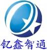 深圳钇鑫智通科技有限公司