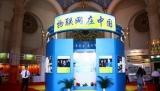 中国物联网产业发展大事记