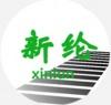 南京新纶交通科技有限公司