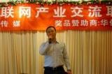 """华信金溢助力""""2013年第六届物联网产业交流联谊会"""""""