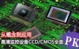 高清监控角逐 CCD与CMOS传感器终极战