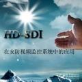 HD-SDI高清摄像机优势与应用案例分析