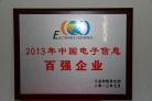 中国电子信息百强企业