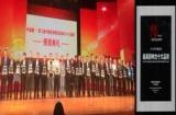 齐聚2014全国安防迎春团拜会 瑞立德荣获最具影响力十大品牌