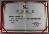 波粒喜获第三届中国安防最具影响力十大品牌