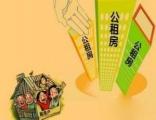 北京将推广公租房一卡通 采用实名制