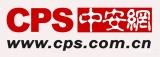 CPS中安网:免费帮您做产品推广