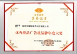 维冠视界荣获2013年优秀液晶广告机品牌年度大奖