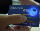 北京《市政交通一卡通技术规范》通过审议