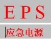 上海EPS电源柜制造有限公司