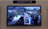 海思CCBN展出视频监控芯片方案