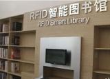 浅析RFID图书馆的应用现状、优势及存在问题