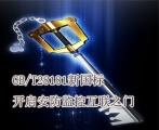 GB/T28181标准促使安防监控走向标准化