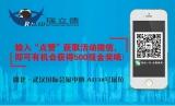 瑞立德即将参加2014武汉智博会