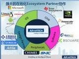 研华引领嵌入式ARM平台标准化 开新应用商机