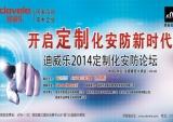 迪威乐2014定制化安防论坛西安专场5月10日开启
