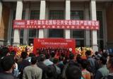 第十六届东北国际公共安全防范产品博览会圆满落幕