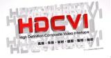 HDCVI百万像素高清系统优势浅析