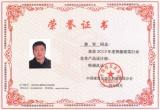 瑞立德郭军荣获2013年智能建筑行业优秀产品设计师称号