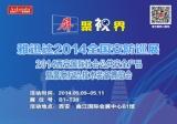 2014西安安防展即将开幕