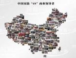 2013安博会后续报道: 迪威乐4S商业模式 专卖店签约