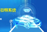 科拓首创视频车位引导系统 后期升级功能创领视频停车新潮