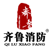 济南齐鲁消防设备有限公司