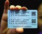 广东正式启用电子港澳通行证 按指纹10秒过关