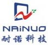 深圳耐诺科技有限公司