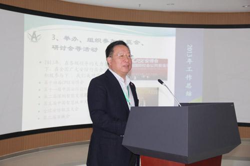 深安协第四届三次会议在山东济宁召开