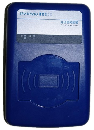 医院专用普天身份证信息读取设备