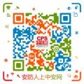 CPS中安网ITS深圳智能交通展赞助方案 超强推广1+1>2