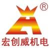 深圳市宏创威机电设备有限公司