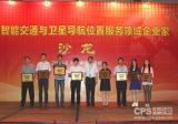 2014第二届中国智能交通建设推荐品牌新鲜出炉