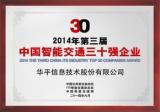 """华平股份喜获""""中国智能交通30强企业""""称号"""