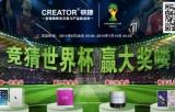 关注CREATOR快捷微信 参与世界杯冠军首轮竞猜