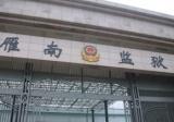 湖南雁南监狱优特普视频监控传输应用案例