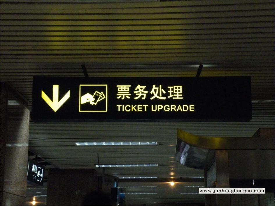 深圳地下车库标志牌